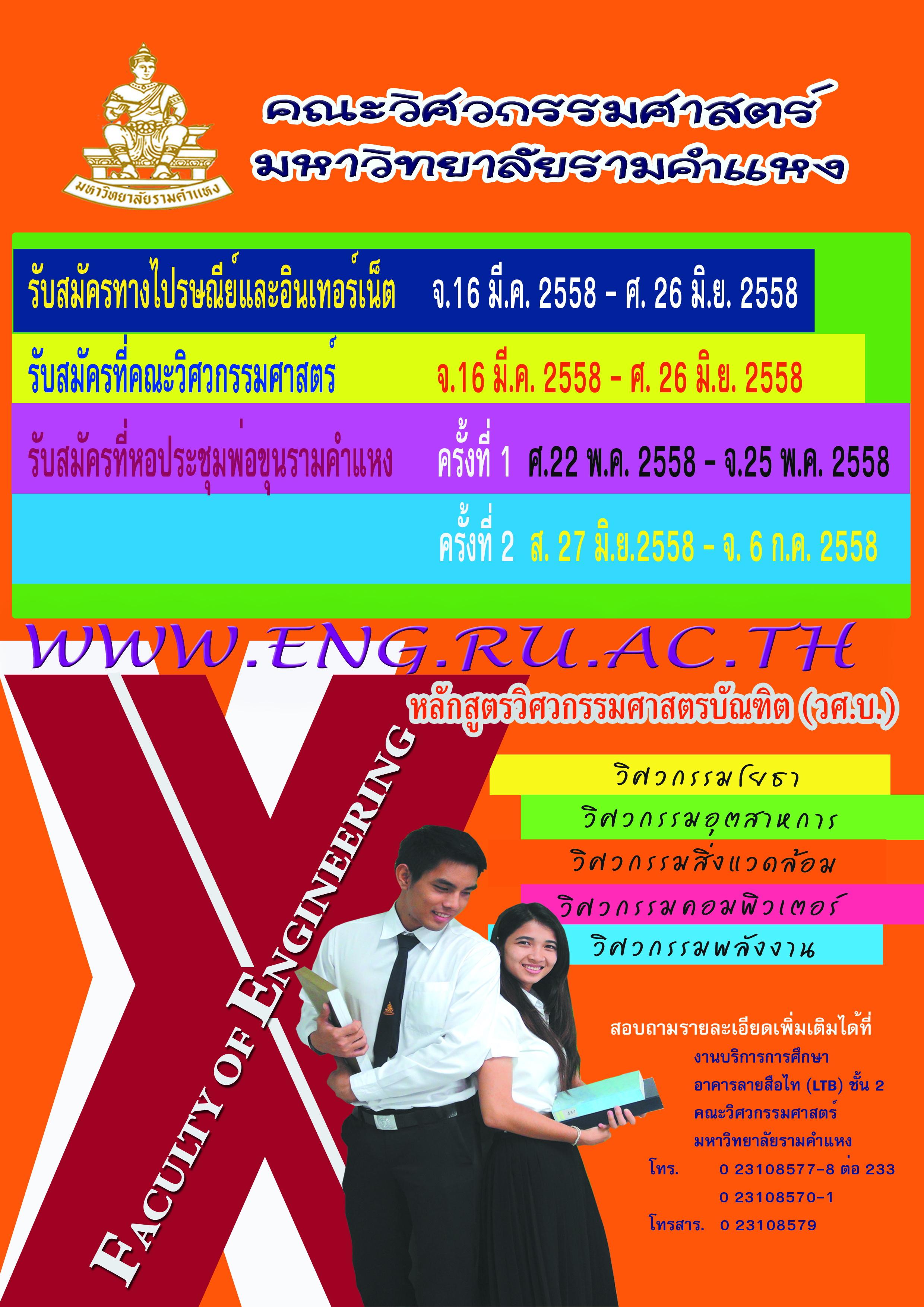 ภาค 1 ปีการศึกษา 2558