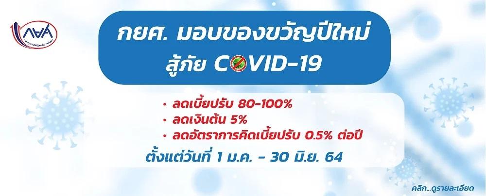 1609982010_Std-Covid19